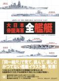 大日本帝国海軍全艦艇