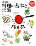 決定版 料理の基本と常識