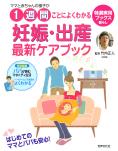 妊娠・出産 最新ケアブック