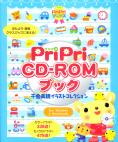 PriPri CD-ROMブック千金美穂イラストコレクション
