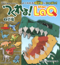 つくれる! LaQ 3.恐竜