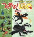 つくれる! LaQ 4.昆虫