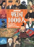 ビジュアル戦国1000人