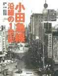 小田急線 沿線の1世紀