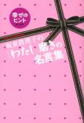 坂東眞理子の「わたし」磨きの名言集