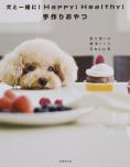 犬と一緒に!Happy!Healthy!手作りおやつ