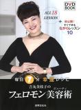 吉丸美枝子のフェロモン美容術(ビューティ)