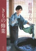 相田翔子の「きもの」修業