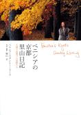 ベニシアの京都 里山日記