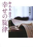 御木本澄子 幸せの旋律