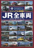 ビジュアル決定版 JR全車両