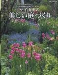 ケイ山田の美しい庭づくり