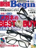 眼鏡Begin 2010 Vol.8