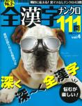 全漢字ナンクロ111問 vol.4