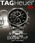 TAG Heuer 150th anniversary book