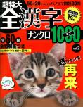 全漢字ナンクロ1000マス Vol.2