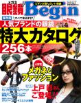 眼鏡Begin Vol.9