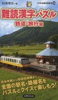 難読漢字パズル 鉄道・旅行編
