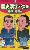 歴史漢字パズル 幕末・維新編