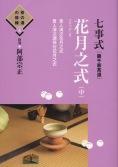 七事式[裏千家茶道]花月之式(中)