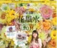 李家幽竹 花風水カレンダー2011