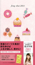 李家幽竹の風水手帳2011 幸運スイーツ