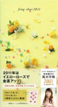 李家幽竹の風水手帳2011 ラッキーローズ