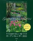 ケイ山田の美しい庭づくり ガーデンカレンダー2011