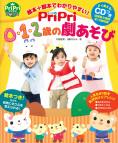 PriPri 0・1・2歳の劇あそび すぐ使える!CDつき