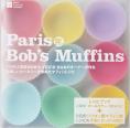 Paris発、Bob's Muffins