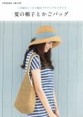夏の帽子とかごバッグ