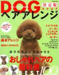 DOGヘアアレンジ 決定版カタログ