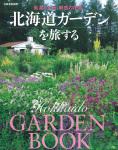 北海道ガーデンを旅する