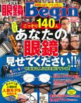 眼鏡Begin Vol.10