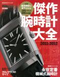 傑作腕時計大全 2011-2012
