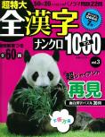 全漢字ナンクロ1000マス Vol.3