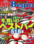 眼鏡Begin Vol.11
