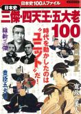 日本史 三傑・四天王・五大老100