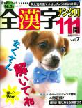全漢字ナンクロ111問 vol.7