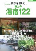 四季を楽しむ 極上の湯宿122