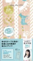 李家幽竹の風水手帳2012 幸せモチーフ
