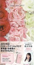 李家幽竹の風水手帳2012 ハッピーラナンキュラス