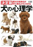 決定版 犬の心理学