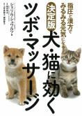 決定版 犬・猫に効くツボ・マッサージ