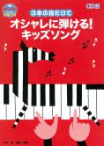 3本の指だけでオシャレに弾ける!キッズソング