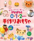 PriPri 0・1・2歳児の手作りおもちゃ