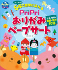 PriPri おりがみペープサート 日本と世界の昔話・名作10話
