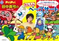 PriPri 田中真弓のかんたんペープサート