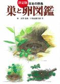 決定版 日本の野鳥 巣と卵図鑑