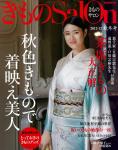 きものSalon 2012-13秋冬号